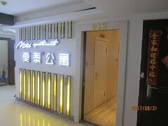 哈爾濱の莫泰公寓ホテル・尚志大街