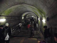 2017夏 18きっぷの旅5-1:土合 日本一のモグラ駅、486段の階段は谷川岳へのウォーミングアップ?