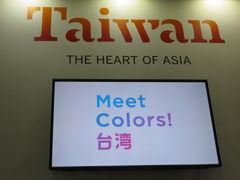 『ツーリズムEXPOジャパン』・台湾中心に見てきました