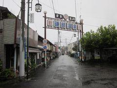 上州・磯部温泉 静かな佇まいの温泉街は温泉記号発祥の地でぶらぶら歩き旅ー4