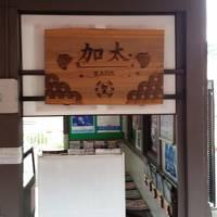 ふらっと和歌山の加太へ来ています 日帰り