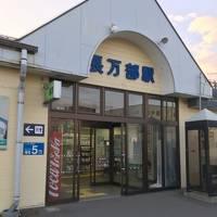 2017年9月 北海道への旅(2日目-3)~長万部で乗り継ぎを使って長万部温泉へ