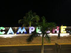 VIVA MEXICO!!  古代文明、遺跡とカリブの楽園・・・カンペチェ編