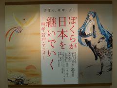 2017年 9月 京都府 「ぼくらが日本を継いでいく -琳派・若冲・アニメ-」