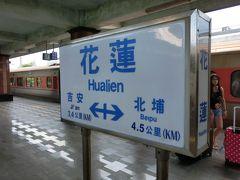 台湾東部鉄道の旅 花蓮から高雄まで < 4日間で台湾を一周するパッケージツアー 2日目その2 >