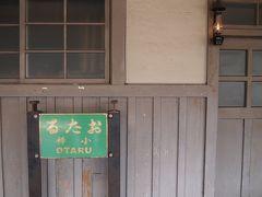 北海道旅行①小樽を大満喫!