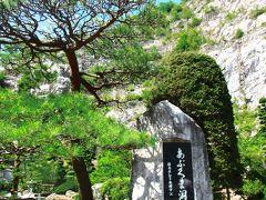 福島:あぶくま洞観光