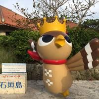 Peach旅2017春☆西表島☆