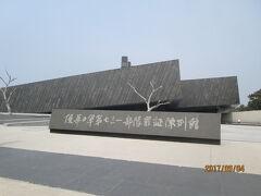哈爾濱の侵華日軍七三一部隊罪証陳列館
