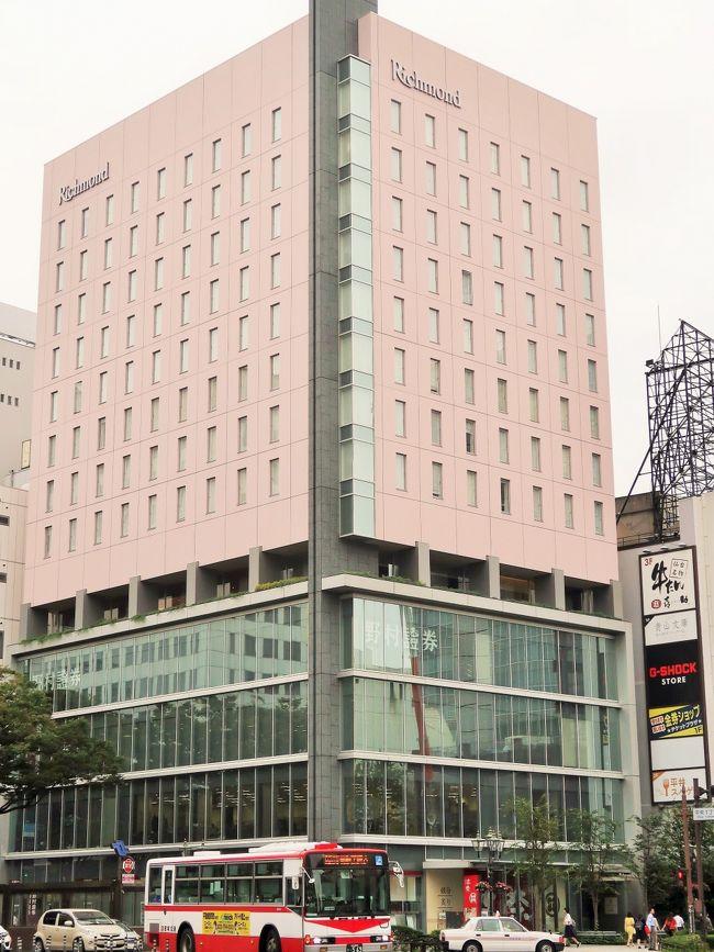 リッチモンドホテルズはロイヤルホールディングスの子会社である、アールエヌティーホテルズ株式会社が展開するビジネスホテルチェーンである。<br />リッチモンドホテルは、アールエヌティーホテルズ株式会社が運営しているホテルの名称である。1995年第一号ホテルを大阪府東大阪市に開業、2017年現在で全国に37ホテルを展開している。<br />?2007年10月 既存のロイネットホテルをリッチモンドホテルにブランド統一<br />?2017年   JCSI顧客満足度調査3年連続で第一位を獲得<br />(フリー百科事典『ウィキペディア(Wikipedia)』より引用)<br /><br />リッチモンドホテル プレミア仙台駅前 については・・<br />JR「仙台駅」より徒歩3分。ビジネス・観光の拠点に最高の場所に位置。<br />https://richmondhotel.jp/sendai-ekimae/