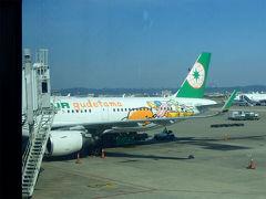エバー航空BR197/BR196 成田~桃園 ぐでたまジェット搭乗記・ユナイテッドラウンジ(NRT)・エバー航空ラウンジSTAR(TPE)