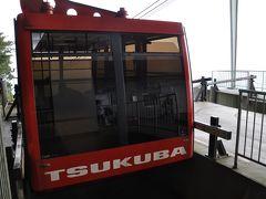 2017年9月関東鉄道旅行1(筑波山きっぷで筑波山へ前篇)