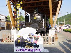 福岡県八女市のSLと黒木の大藤  西九州縦断の旅 2