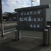 福島のおばあちゃんの一周忌 ③ ~松川浦に宿泊編~