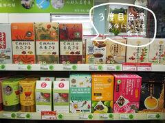 台北のオーガニックスーパーとドラッグストアで身体に良いを探すの旅