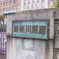 表横浜散策 上