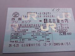 西日本応援企画第2弾 「四国たびきっぷ」で行く四国満喫の旅(パート1)
