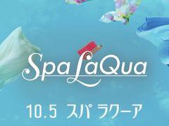 【銭湯スパ紀行】東京ドームのスパラクーアがリニューアルされてかなりよくなった件