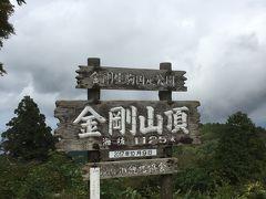 初めての金剛山登山(1)