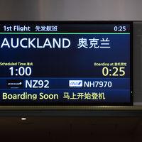 深夜出発時代のNZ92で行くオークランド(一日目 羽田→オークランド)