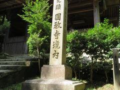 西国33か所ウォーキング  27番札所 圓教寺