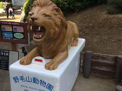 かなり近場編!野毛山動物園♫