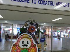 三つ星ルート新宿キップの旅 その1 (金沢編)