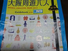 大阪周遊パス利用して、日帰りのプチ旅行気分