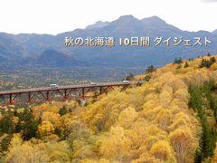 秋の北海道10日間 ☆前半は「気ままな女子ふたり旅」☆後半は「今年で3回目 豊富でプチ湯治」 ダイジェスト版