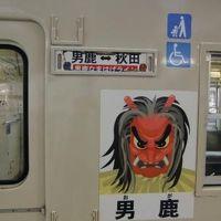 東北全線(鉄道事業者)完乗までもう少しの鉄旅。秋田と郡山で雨とお店に振られたが、長井で旨い昼酒と蕎麦、けん玉に会いました。