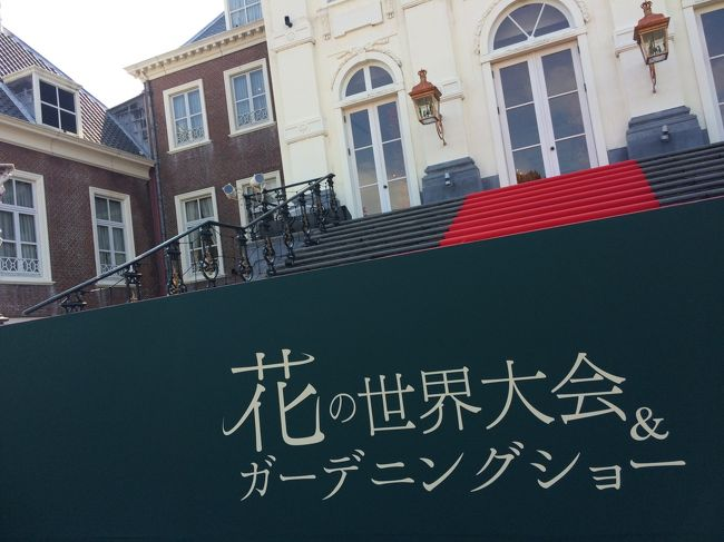 長崎県ハウステンボス、花の世界大会&ガーデニングショー