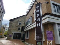 グランドオープンした小樽芸術村へ