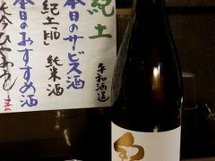 ふらっと日本酒ゴーアラウンド2017に参加しました