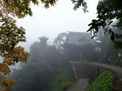 山寺と猫 ひとり旅で東北紅葉狩り1