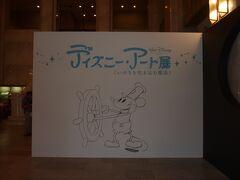 【0円旅行記第2弾】大阪市立美術館で開催中の「ディズニー・アート展 いのちを吹き込む魔法」大阪展へ!