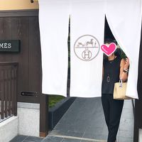 お友達と夏の京都へ日帰り遠足旅☆期間限定のHERMES祇園☆祇園にしかわランチ