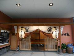 城崎温泉、30数年ぶりの宿へ