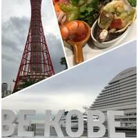 秋の関西 夫婦別行動の旅 (はじめて神戸編)