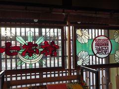 170818-19青春18きっぷで行く! 滋賀の豊かな水の文化を巡る旅【5】風情ある街並散策