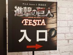 名古屋PARCOで進撃の巨人FESTA! 【2017年8月6日】
