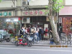 上海の襄陽南路・老地方面館・安くて美味い