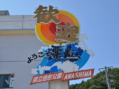 なぜそこに行く?そこに島があるから!!新潟県の絶海の孤島の粟島で過ごすのんびり休日