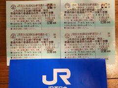 JR西日本30周年記念乗り放題きっぷの旅~台風接近中~