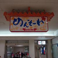 2017.10_那覇&シンガポール_1