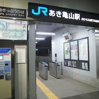 「JR西日本30周年記念一日乗り放題きっぷ」は「福切符」