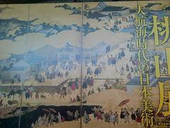 太宰府・福岡へ行く 九国桃山展とぶらり街歩き