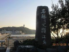 湘南:江の島の晩秋