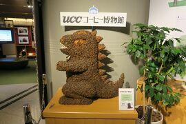October 2017 神戸旅行記@1日目 ~神戸どうぶつ王国&UCCコーヒー博物館~