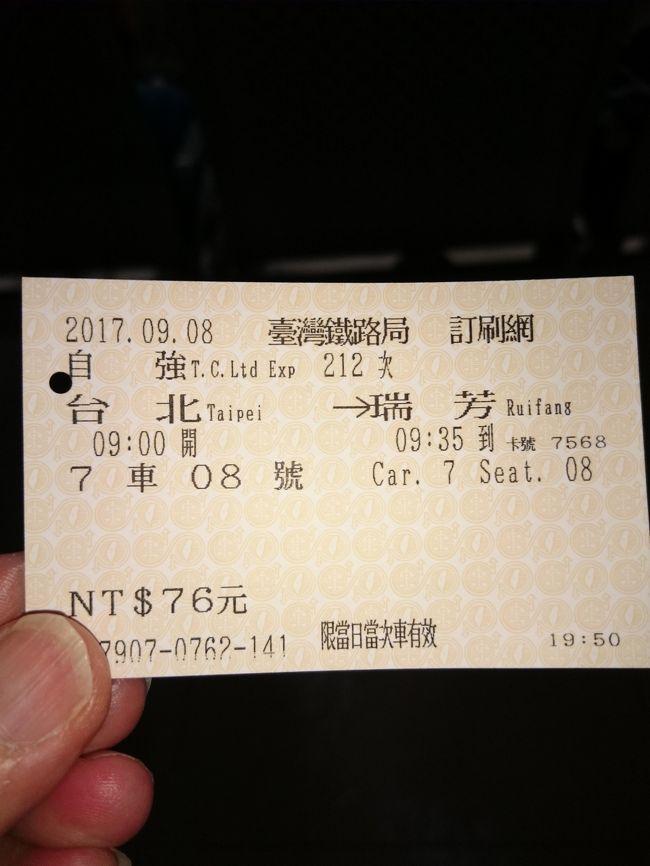 台湾4日間の旅 Part2