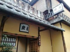 炭屋旅館【街歩き/Walder/スプリングバレーブルワリー京都/浮世絵美術館】